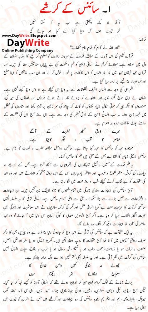 Essay on fazail e quran in urdu — JUSTRECOMMENDS GQ